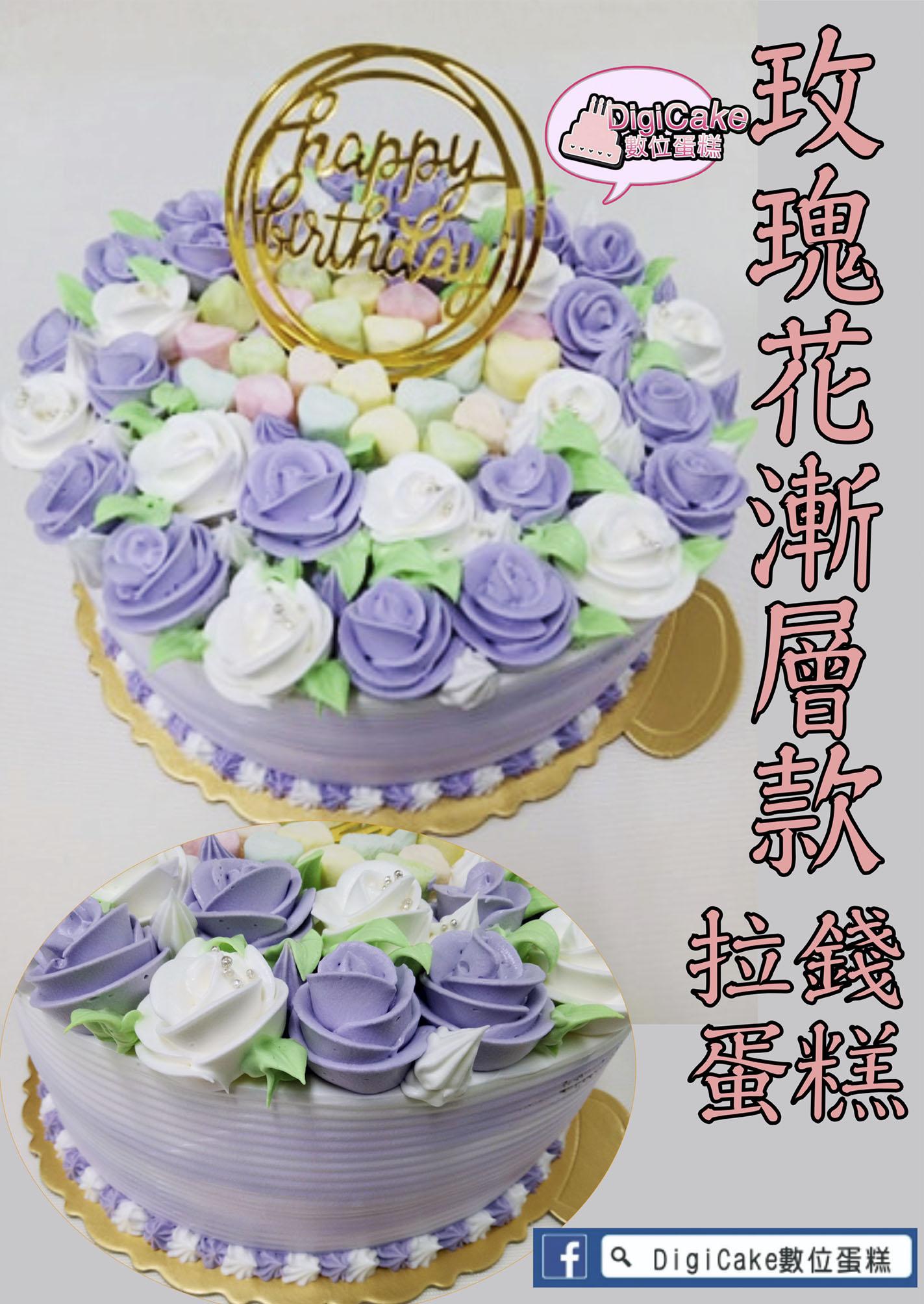 點此進入玫瑰花紫漸層款拉錢蛋糕的詳細資料!