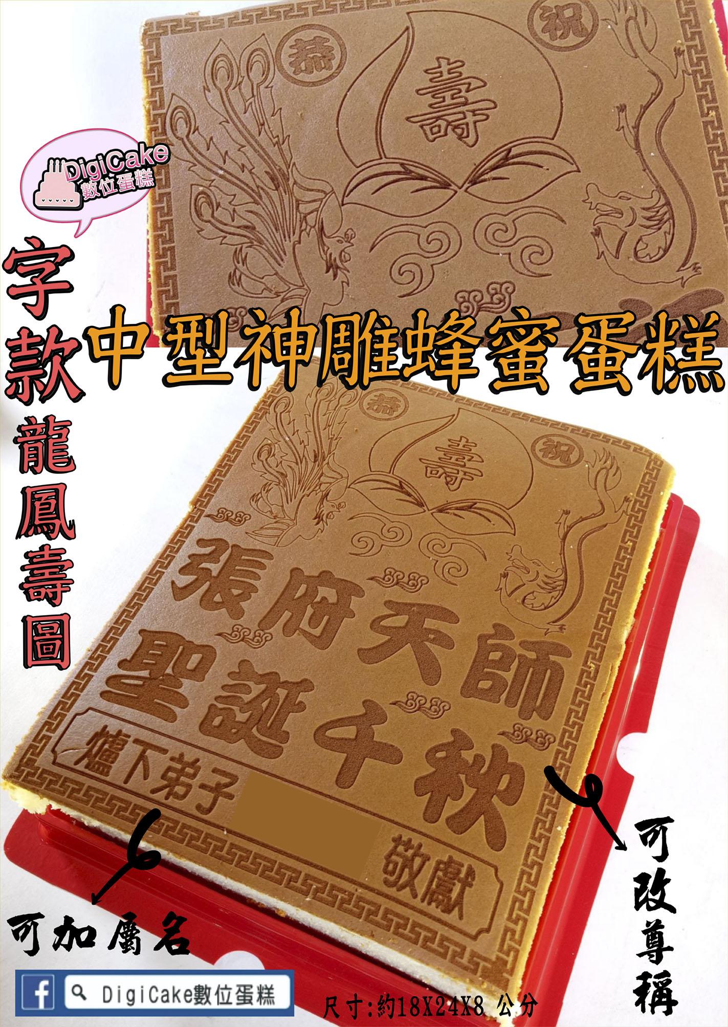 點此進入字款龍鳳圖中型神雕蜂蜜蛋糕的詳細資料!