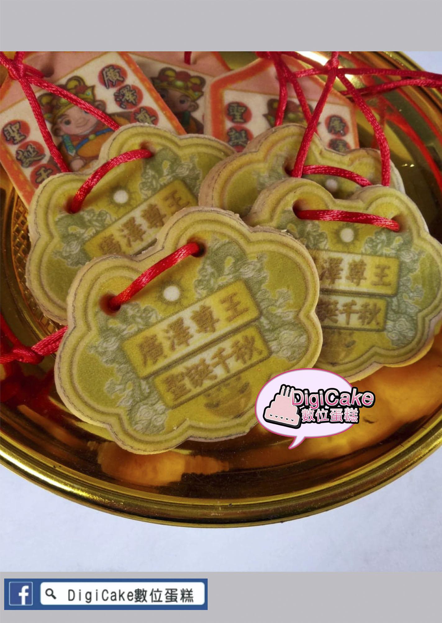 點此進入廣澤尊王直噴金牌餅的詳細資料!