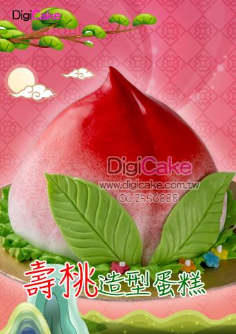 點此進入壽桃造型蛋糕的詳細資料!