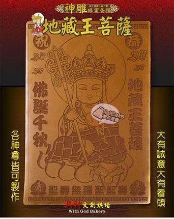 點此進入地藏王菩薩神雕蜂蜜蛋糕(半盤/大盤)的詳細資料!