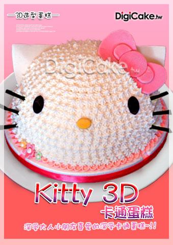點此進入Kitty  3D卡通蛋糕的詳細資料!