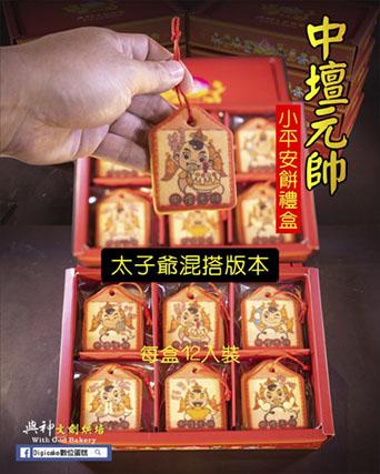點此進入太子貼圖平安餅混搭12片/盒  二盒一組的詳細資料!
