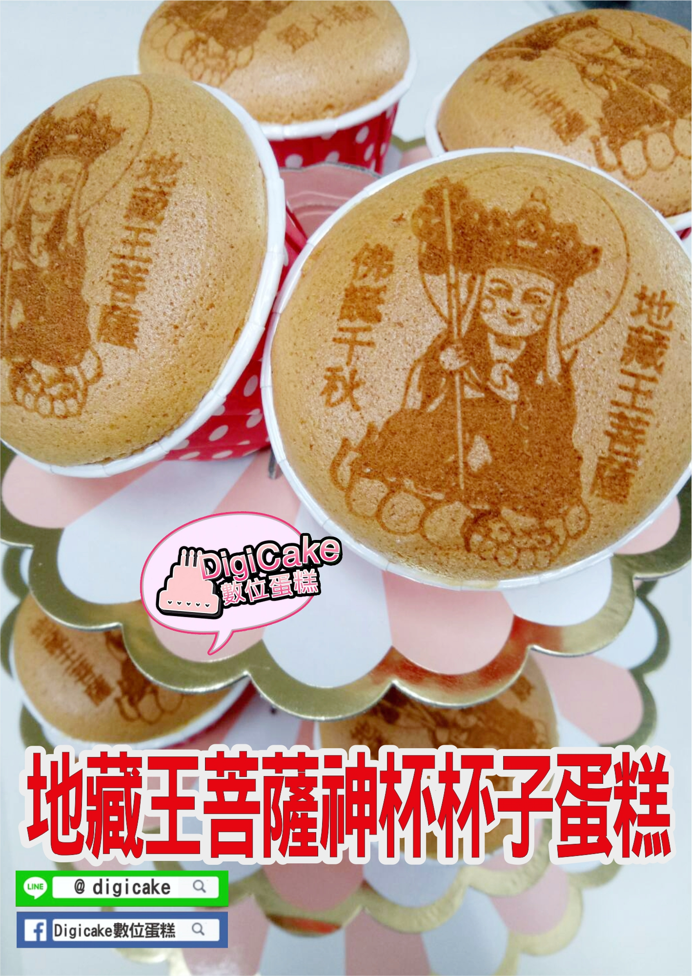 點此進入地藏王菩薩神杯杯子蛋糕20杯一組+附三層架*1+祝壽卡*1的詳細資料!