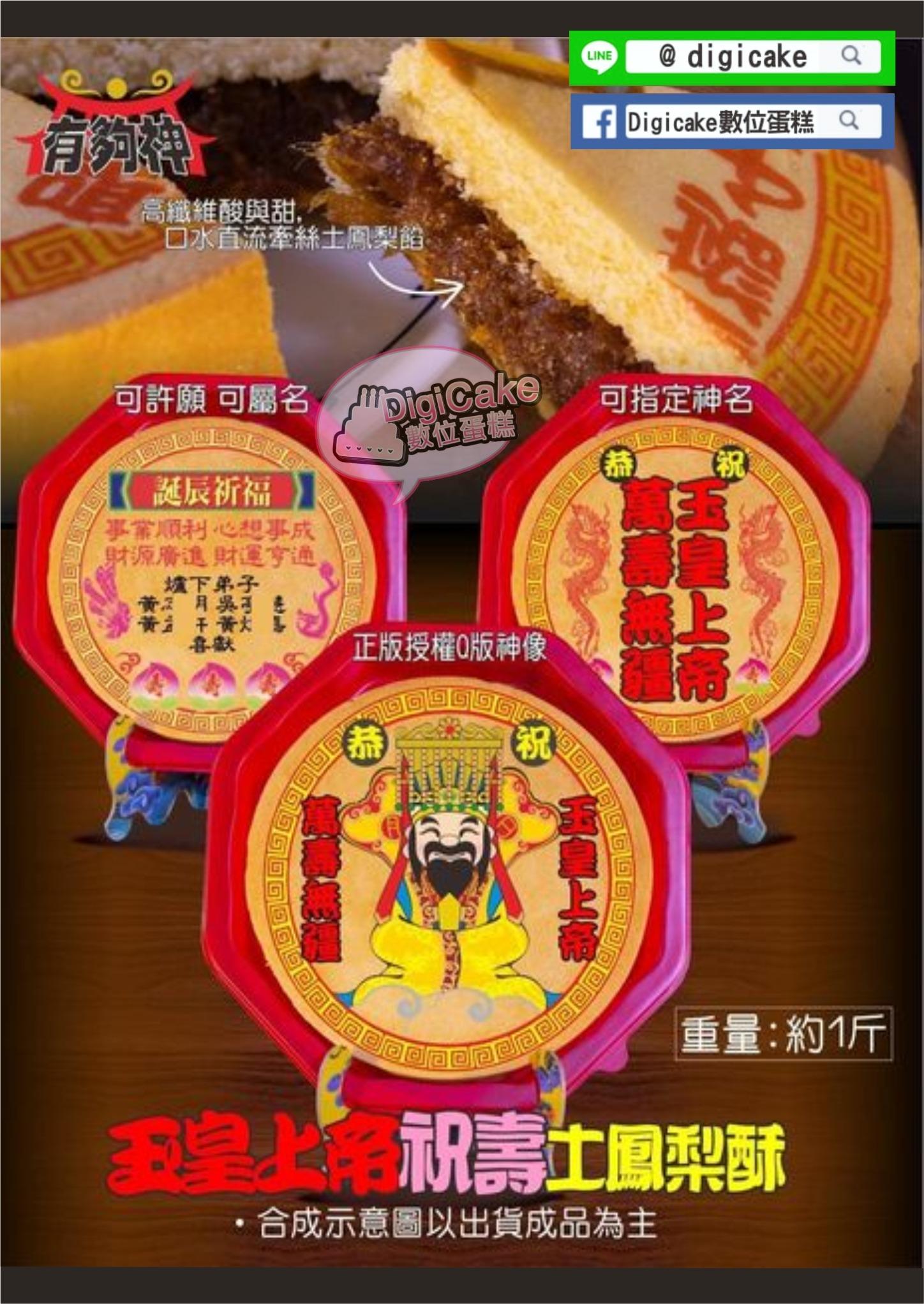 點此進入玉皇上帝祝壽糖片土鳳梨酥(含立架)(不單售)的詳細資料!