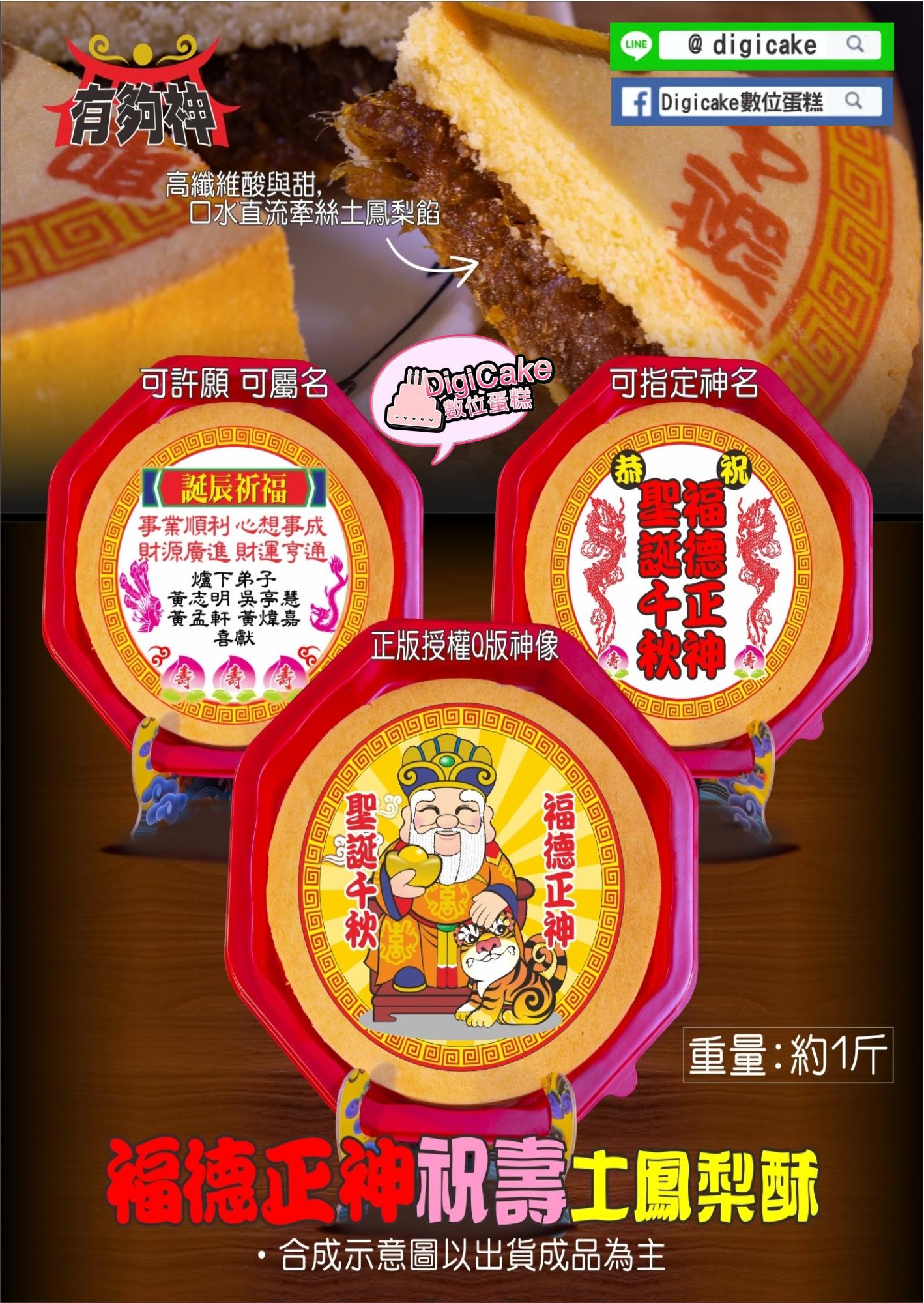 點此進入福德正神祝壽糖片土鳳梨酥 3片一組(含立架)的詳細資料!
