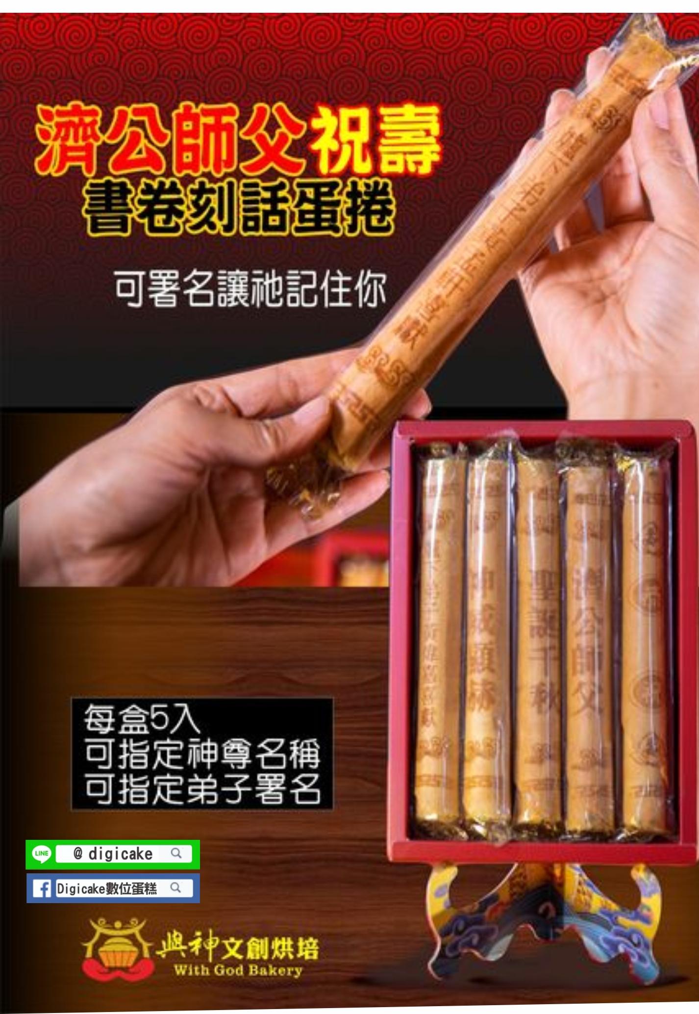 點此進入濟公師父祝壽書卷刻話煎餅蛋捲5支一盒 (含立架)的詳細資料!