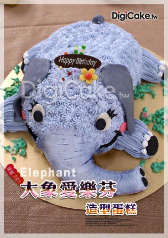 點此進入大象愛樂芬造型蛋糕的詳細資料!