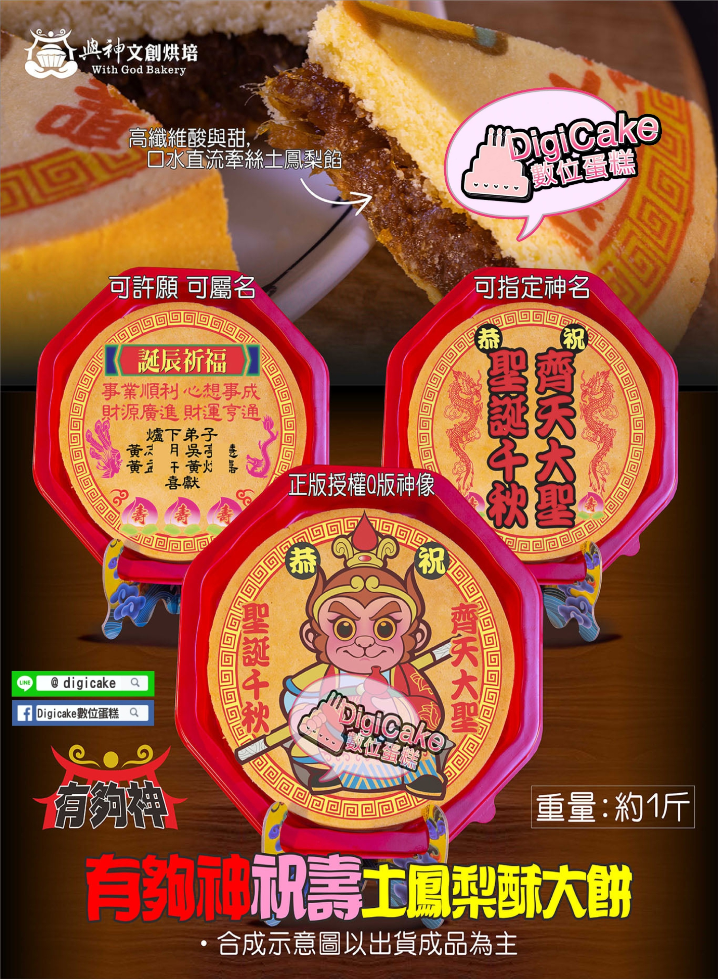 點此進入齊天大聖祝壽土鳳梨酥3片一組+含立架的詳細資料!