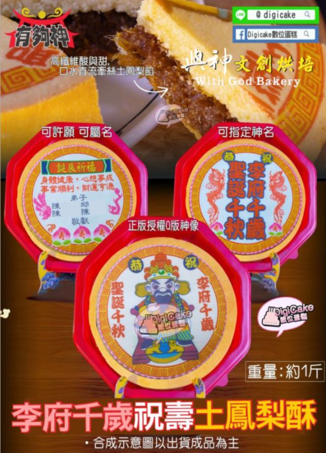 點此進入李府千歲祝壽糖片土鳳梨酥3片一組+立架的詳細資料!