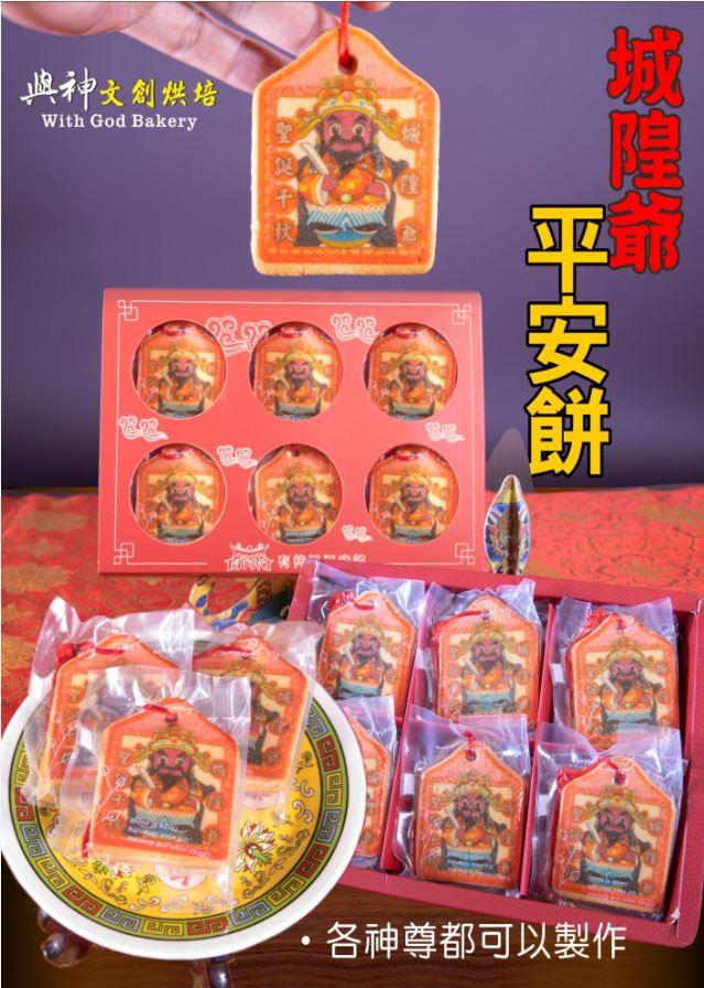 點此進入城隍爺小平安餅12片一盒+立架的詳細資料!