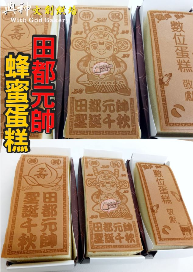 點此進入田都元帥神雕蜂蜜蛋糕3條一組的詳細資料!