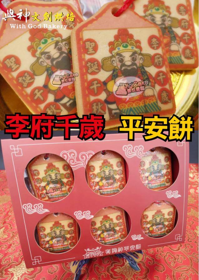 點此進入李府千歲小平安餅12片/盒+立架的詳細資料!