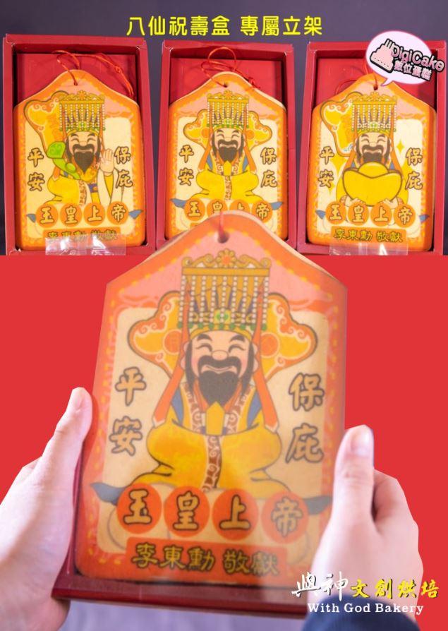 點此進入玉皇上帝祝壽大平安餅3片一組+立架的詳細資料!