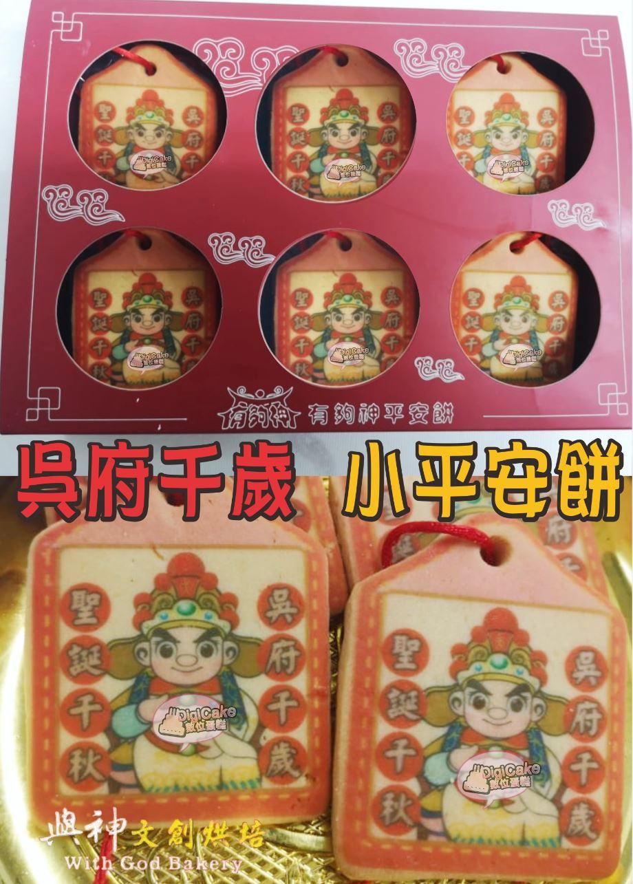 點此進入吳府千歲小平安餅12片/盒的詳細資料!