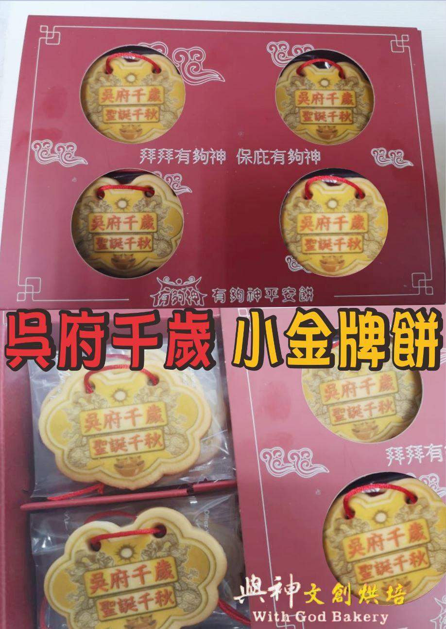 點此進入吳府千歲小金牌餅12片/盒裝的詳細資料!