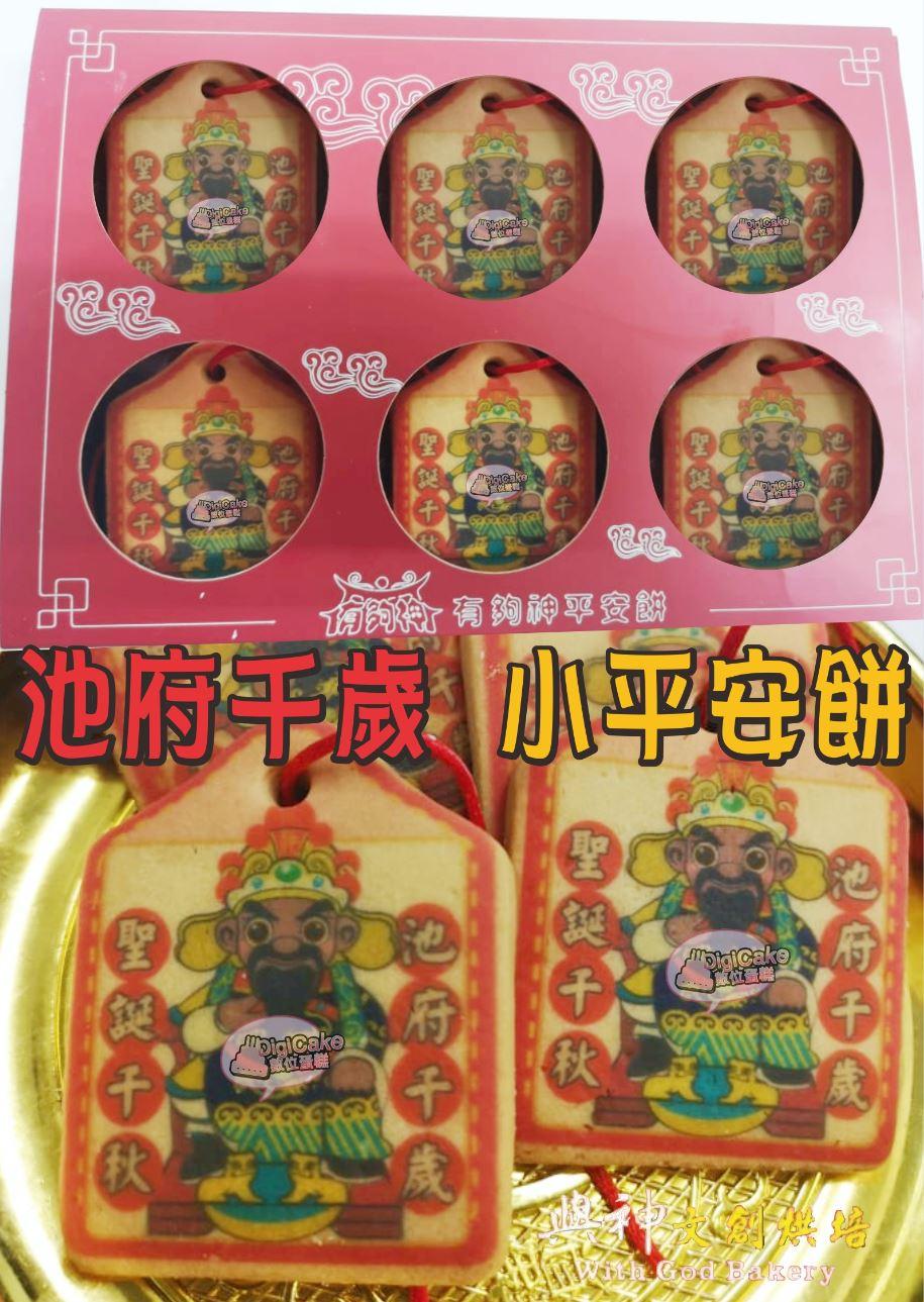 點此進入池府千歲小平安餅12片/盒裝的詳細資料!