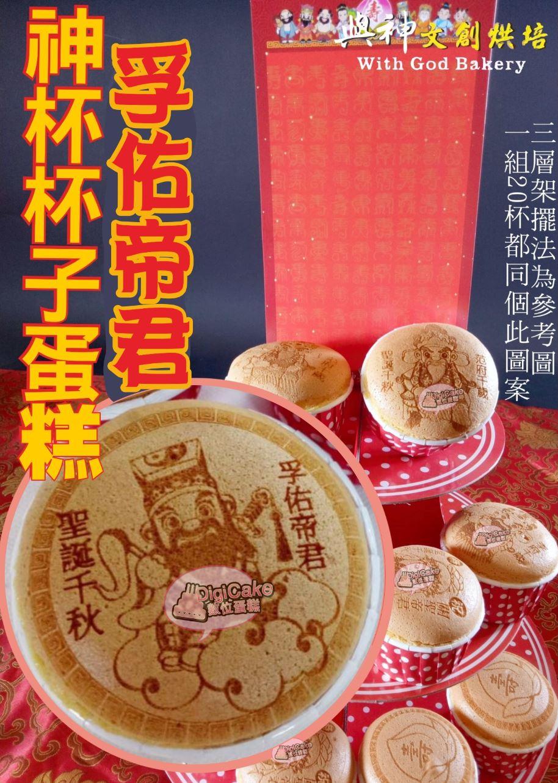 點此進入孚佑帝君神杯杯子蛋糕20杯一組+三層架+祝壽卡的詳細資料!