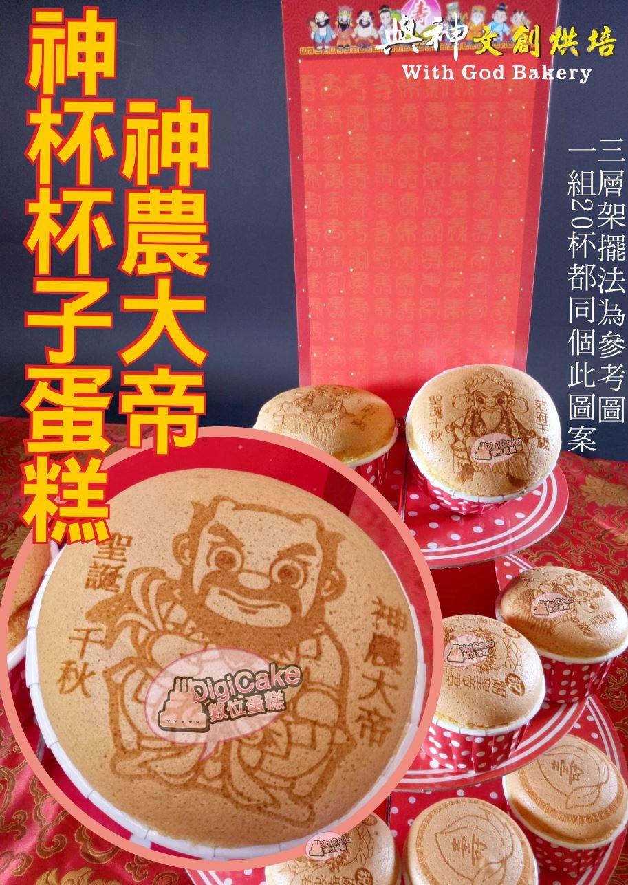點此進入神農大帝神杯杯子蛋糕20杯一組+三層架+祝壽卡的詳細資料!