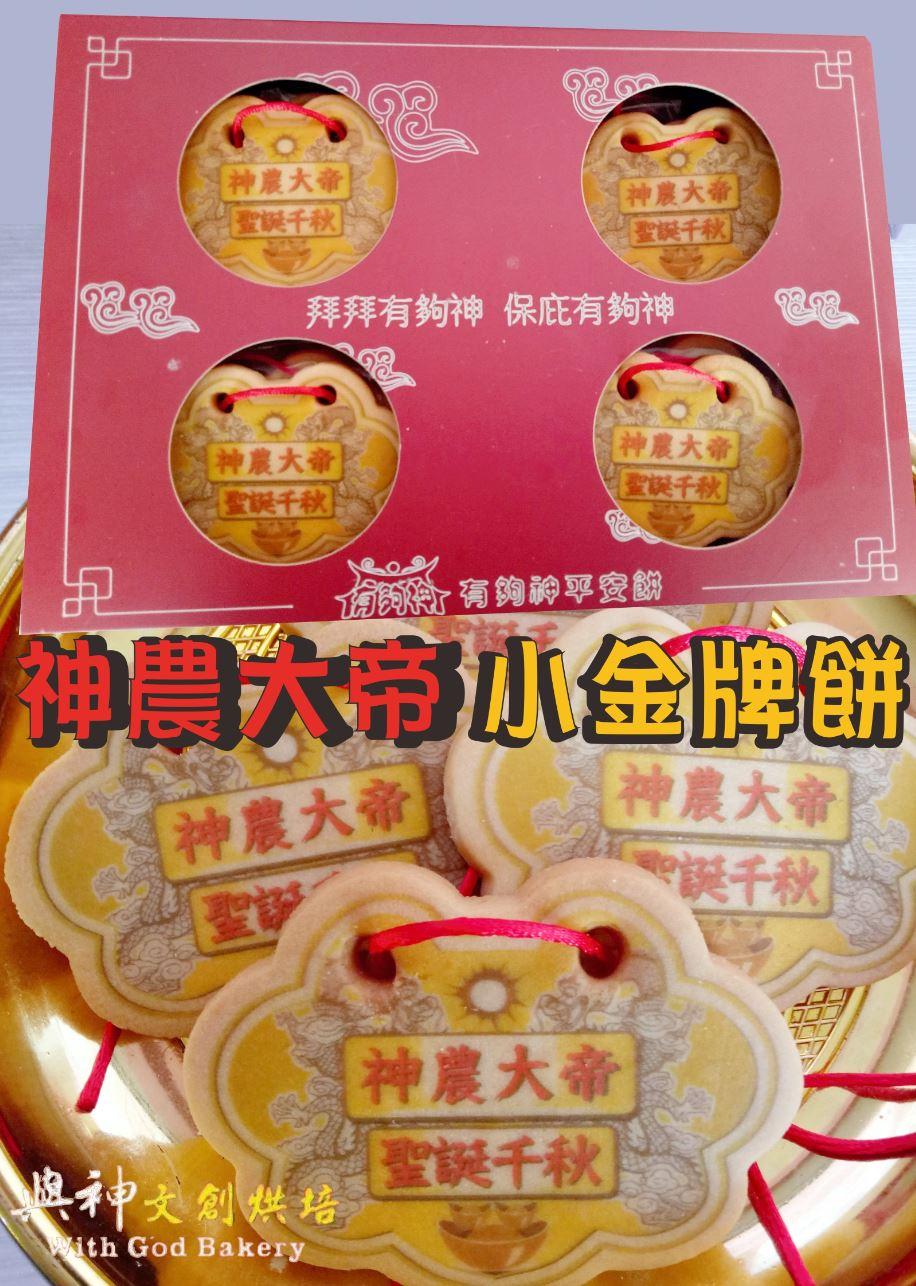 點此進入神農大帝小金牌餅12片/盒裝的詳細資料!