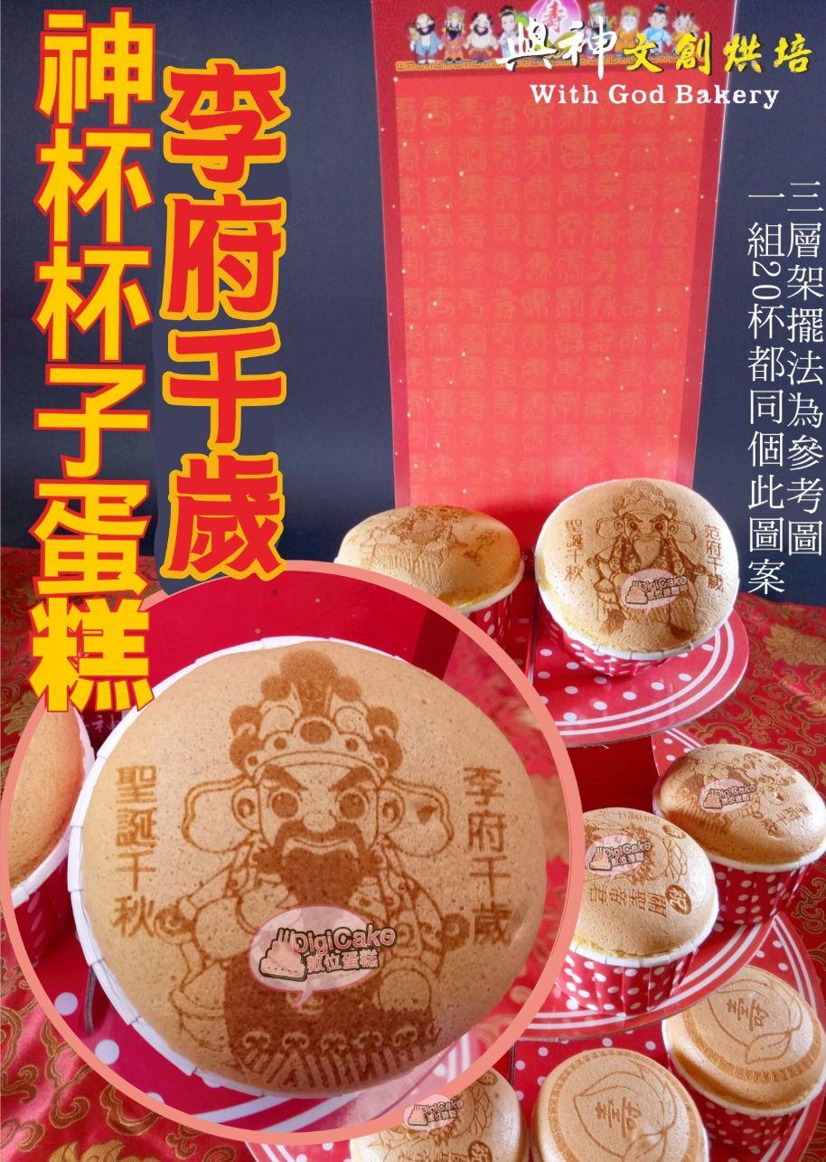 點此進入李府千歲神杯杯子蛋糕20杯一組+三層架+祝壽卡的詳細資料!