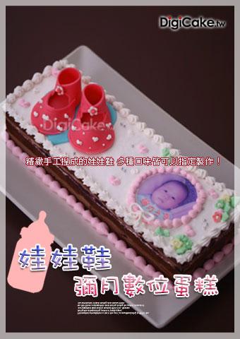 點此進入娃娃鞋彌月蛋糕的詳細資料!