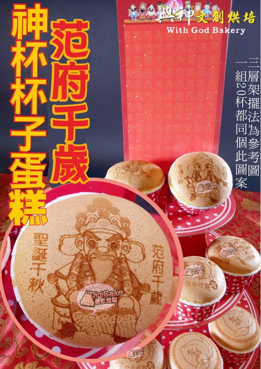 點此進入范府千歲神杯杯子蛋糕20杯一組+三層架+祝壽卡的詳細資料!
