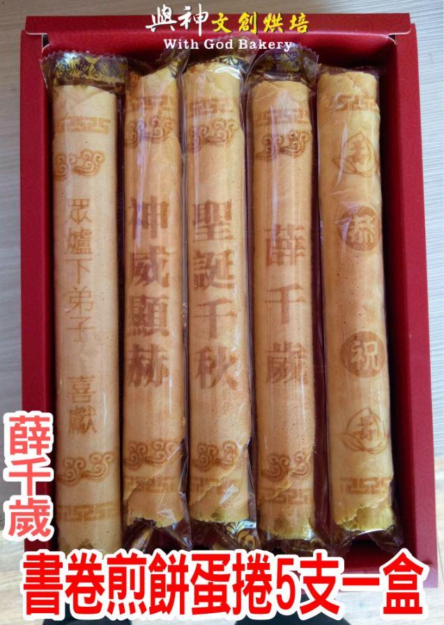 點此進入薛千歲書卷煎餅蛋捲5支一盒裝的詳細資料!