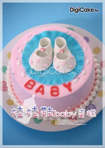 點此進入娃娃鞋Baby蛋糕的詳細資料!