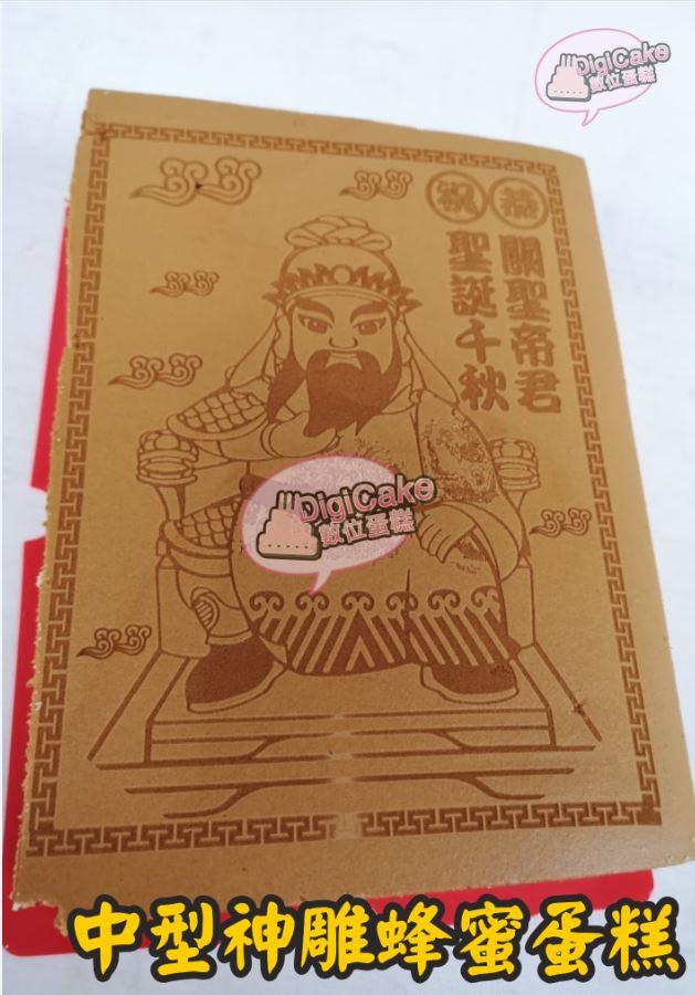 點此進入關聖帝君中型神雕蜂蜜蛋糕的詳細資料!