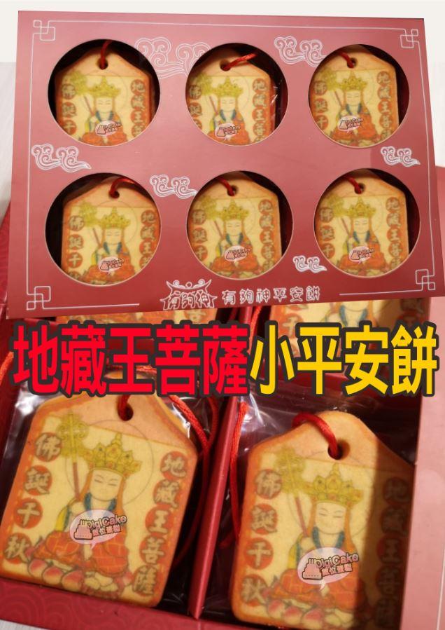 點此進入地藏王菩薩小平安餅12片一盒的詳細資料!