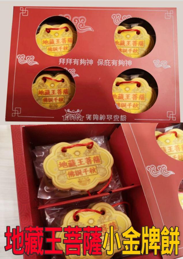 點此進入地藏王菩薩小金牌餅12片一盒的詳細資料!
