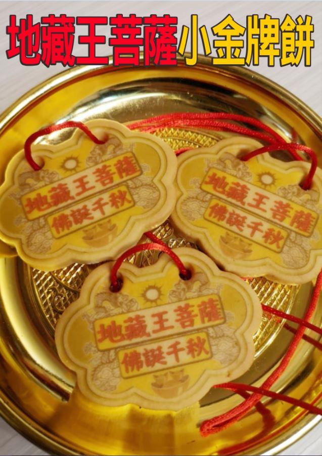 點此進入地藏王菩薩小金牌餅 (散裝)的詳細資料!