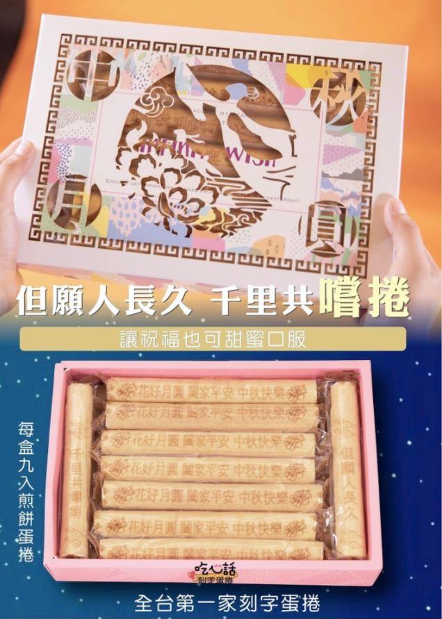 點此進入【特價】中秋節吃好話刻字蛋捲9入禮盒的詳細資料!
