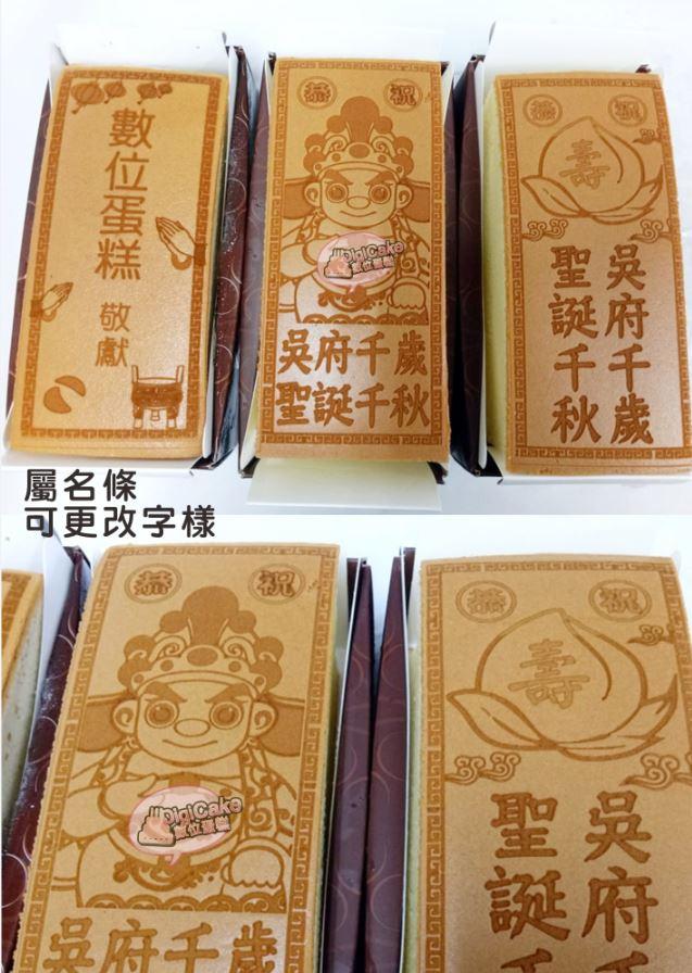 點此進入吳府千歲神雕蜂蜜蛋糕 三條一組的詳細資料!