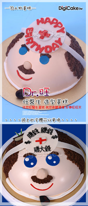 點此進入旺醫生 造型蛋糕的詳細資料!