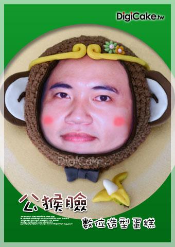 點此進入公猴臉 數位造型蛋糕的詳細資料!