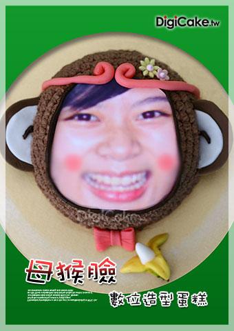 點此進入母猴臉 數位造型蛋糕的詳細資料!
