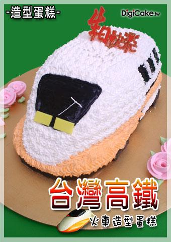 點此進入台灣高鐵 造型蛋糕的詳細資料!