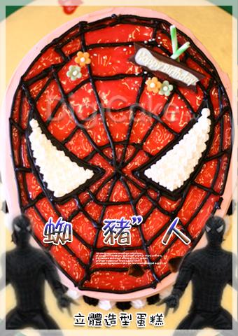 點此進入蜘蛛人 造型蛋糕的詳細資料!