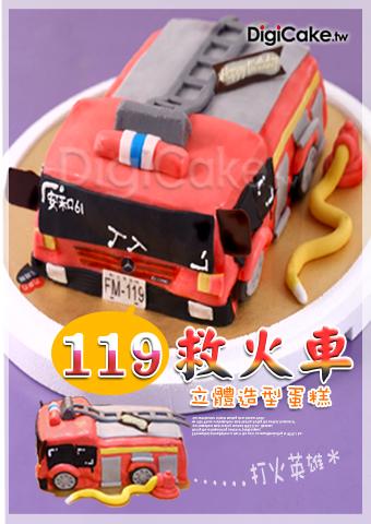 點此進入消防車 立體造型蛋糕的詳細資料!