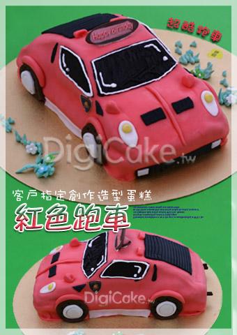 點此進入紅色跑車 汽車蛋糕的詳細資料!