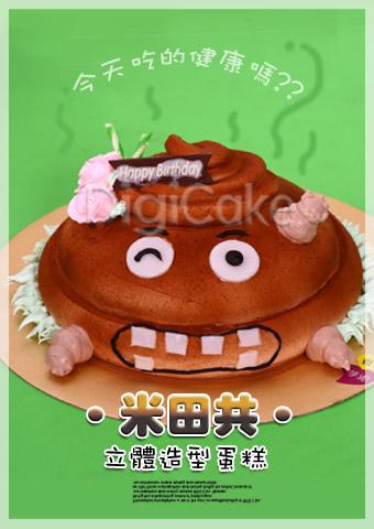 點此進入米田共 立體造型蛋糕的詳細資料!