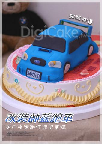 點此進入帥藍跑車 汽車造型蛋糕的詳細資料!