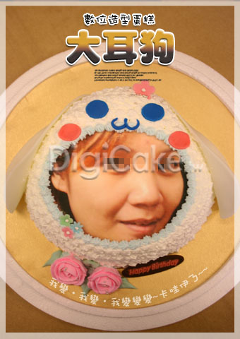 點此進入大耳狗臉  數位造型蛋糕 的詳細資料!
