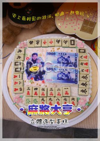 點此進入數位 麻將大亨 造型蛋糕的詳細資料!