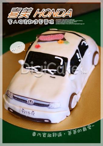 點此進入轟達 汽車造型蛋糕的詳細資料!