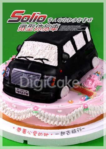 點此進入索利歐微型休旅 汽車造型蛋糕的詳細資料!