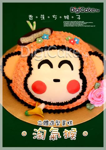 马莉欧 2d卡通蛋糕