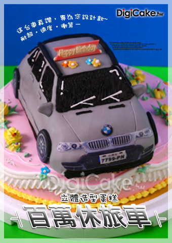 點此進入百萬休旅車 造型蛋糕的詳細資料!